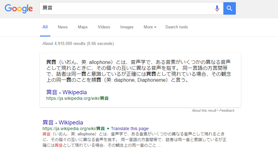 Google Japan Answer Box for 異音