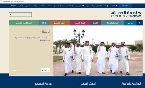University of Dammam Arabic